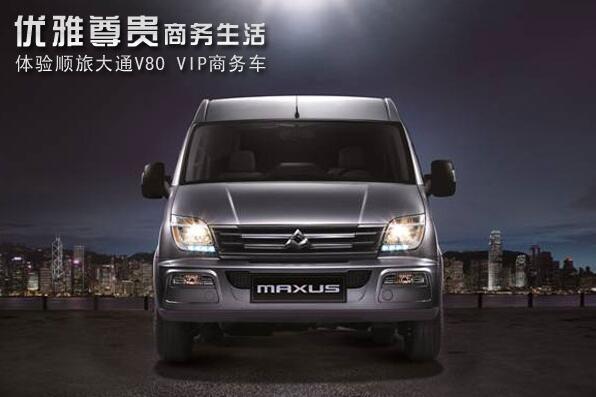 优雅尊贵的商务生活 体验顺旅-大通V80VIP商务房车