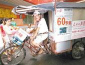 62岁老人骑三轮房车游全国 计划20个月后返津