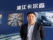浙江卡尔森孙海港:打造最具规模的商务车改装基地