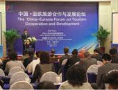 中国—亚欧旅游合作与发展论坛在乌鲁木齐举办