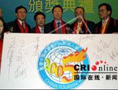 中天董事长王宇峰荣获 05年度影响中国旅游业十大新闻人物