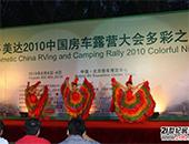 送祝福 赢取2011中国房车露营大会免费露营机会
