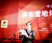2010中国北京房车营地体验展:赵凤山致辞