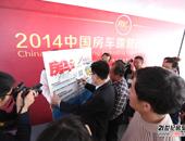 中国第一本房车百科 第六期《房车RV》首发仪式举行