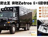 加强版的越野之王 Zetros 6×6豪华越野房车
