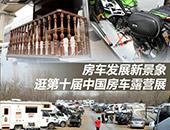 追随自由的生活方式 逛第十届中国房车露营展