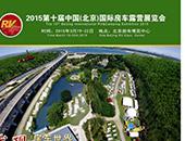尊享陆海空盛宴 第十届中国(北京)国际房车露营展览会