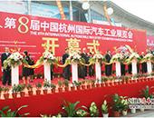 第八届中国杭州国际汽车工业展览会正式开幕