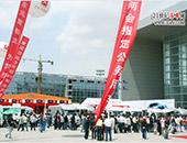 2009第八届青岛国际汽车工业展览会五月绽放岛城