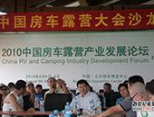 中天房车销售总经理参加中国房车露营产业发展论坛
