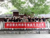 欧洲房车家族中国之旅 回归中国房车家族大本营