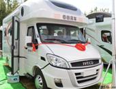 第13届北京房车露营展参展新车-春田依维柯C型房车
