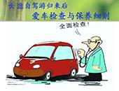 房车自驾游归来 不得不知的爱车检查与保养细则