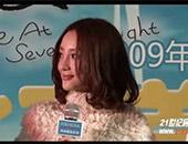 《七天爱上你》首映式 21世纪房车网现场报道