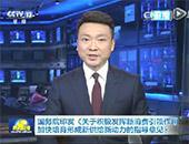 【视频】国务院指导意见 发展房车旅行重在供给