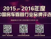 2017年度中国房车露营行业品牌评选