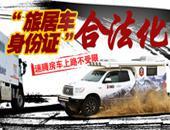 2014深圳速腾卡车、坦途房车合法上路