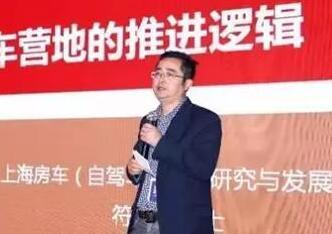 符全胜:推进打造中国式营地发展模式