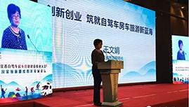 浙江省旅游局局长:创新创业  筑自驾车房车旅游新蓝海