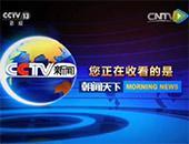 央视报道第13届北京国际房车露营展
