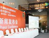 第13届北京房车露营展览会新闻发布会