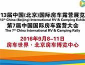 第13届中国北京房车露营展览会