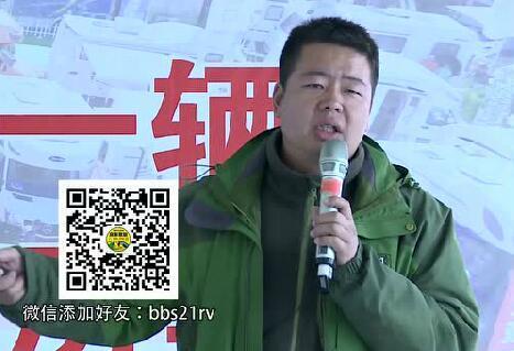 """王续东解读""""如何购买一辆适合自己的房车""""现场录像"""