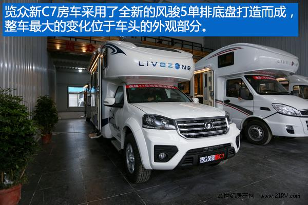 历久而弥新 北京房车展实拍览众新C7房车