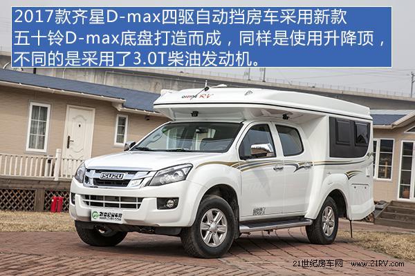 柴油国五皮卡 实拍新款齐星D-max四驱自动挡房车