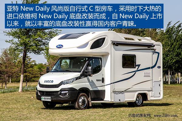 空间与舒适性兼备 实拍亚特New Daily风尚版房车