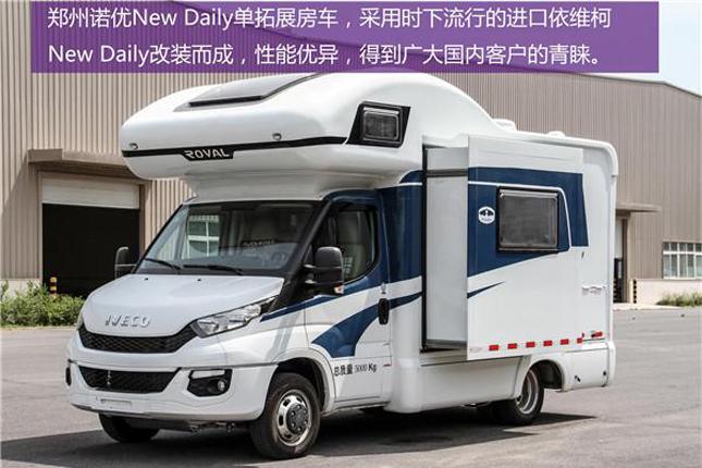 舒适与品质兼备 实拍诺优New Daily单拓房车