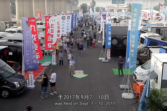 十五届(北京)国际房车露营展会回顾总结
