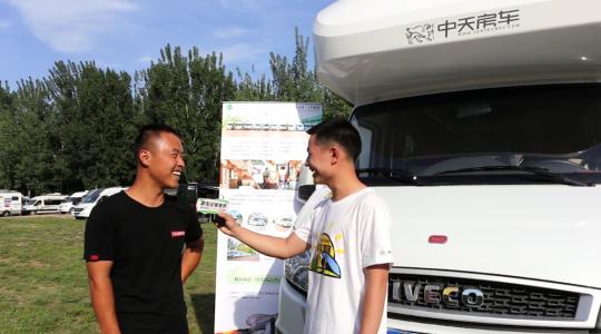 2017中国房车露营日现场采访
