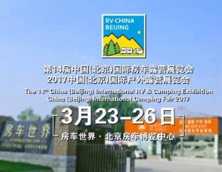中国(北京)国际尊宝娱乐尊宝娱乐展览会-历届纪实回顾