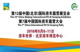 第13届中国(北京)国际尊宝娱乐尊宝娱乐展-全程