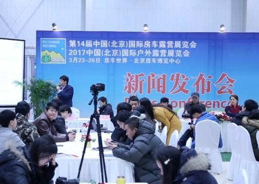 第14届中国(北京)国际尊宝娱乐尊宝娱乐展发布会
