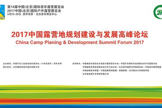 中国尊宝娱乐地规划建设与发展高峰论坛