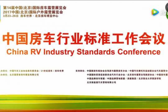 中国尊宝娱乐行业标准工作会议
