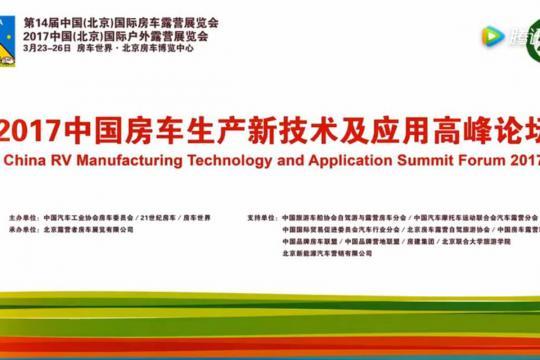 2017中国尊宝娱乐生产新技术及应用高峰论坛(下)