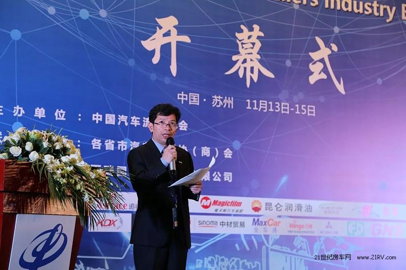 2017年中国汽车流通行业博览会苏州开幕