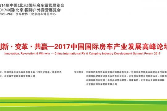 2017中国国际尊宝娱乐产业发展高峰论坛