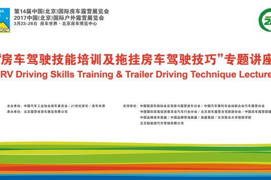 房车驾驶技能培训及拖挂房车驾驶技巧