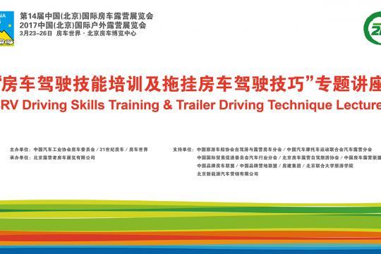 尊宝娱乐驾驶技能培训及拖挂尊宝娱乐驾驶技巧