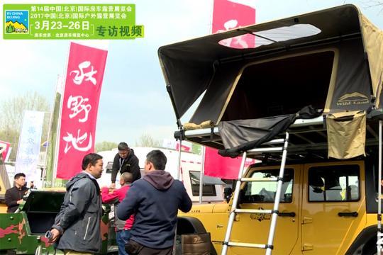 北京尊宝娱乐展秋野地副总廖庆帷专访