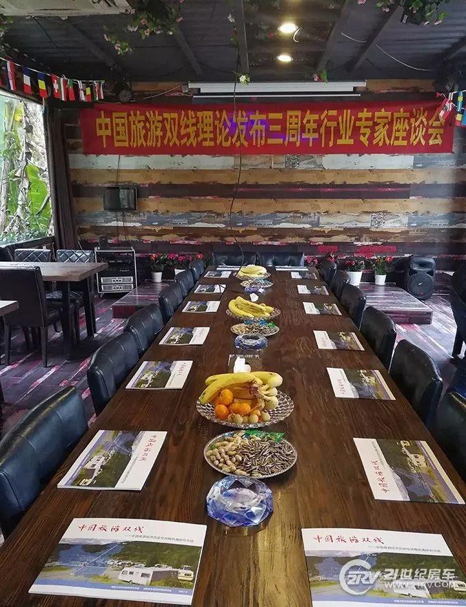 中国旅游双线理论发布三周年 行业专家座谈会