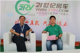 展会专访:安徽海驰房车有限公司总经理纪发洲先生