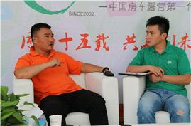 展会专访:江西季候风房车露营集团黄飞腾先生