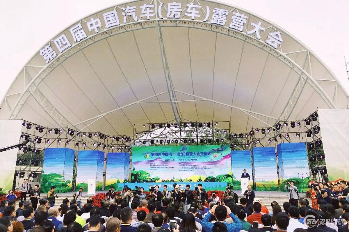 第四届中国汽车(尊宝娱乐)尊宝娱乐大会在广西盛大开幕