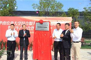 华南农业大学综合服务示范基地揭牌暨优发国际产业合作签约仪式