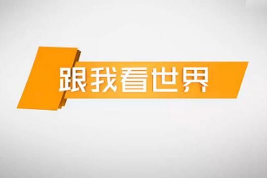 《跟我看世界》王续东 开着房车走天涯(上)